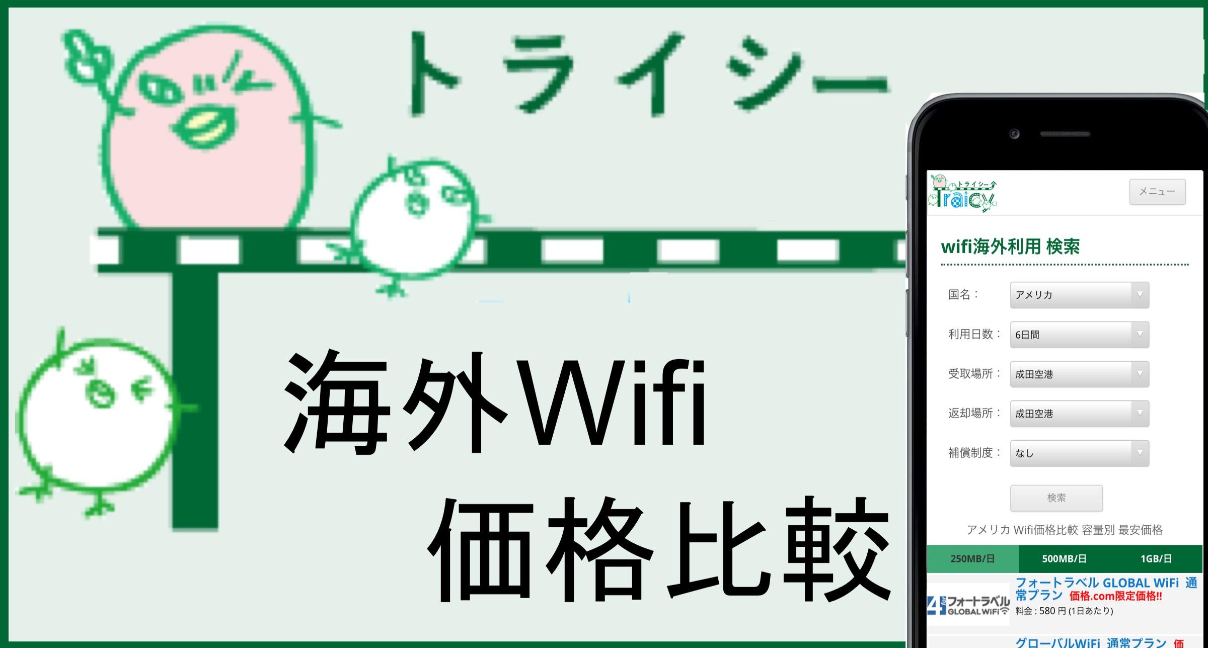 エバー航空、東京/成田~台北/桃園線が往復16,200円からの特別運賃 「ぐでたまジェット」限定で , トラベルメディア「Traicy(トライシー)」