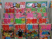 JTBパブリッシング、「るるぶ情報版」47都道府県コンプリートセットを9,800円の特別価格で発売!