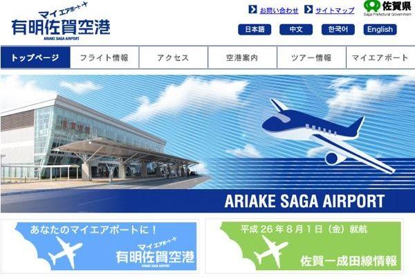 有明佐賀空港