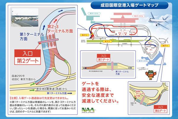 成田空港、検問廃止で自家用車のゲート通過方法変更 ゲート前 ...