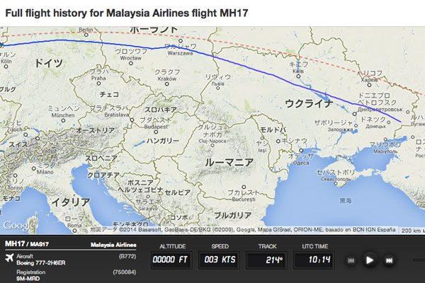 マレーシア航空17便墜落事故 タ...