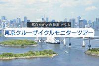 都心を船と自転車で巡る「クルーザイクル」、モニターツアーを実施!