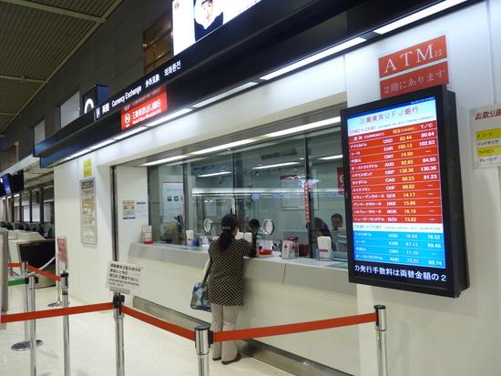 成田空港両替所
