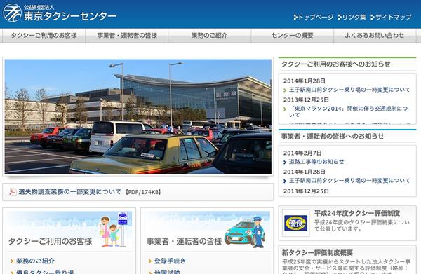 東京タクシーセンター