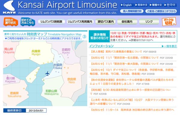 関西空港交通