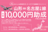 山形空港、空港サポーター会員限定で名古屋/小牧線対象に往復1万円を助成