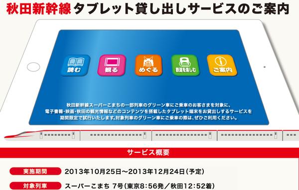 秋田新幹線 タブレット