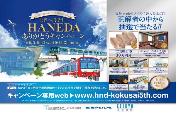 haneda5th