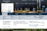 スターウッド売却交渉、中国系3社やハイアットら複数社が名乗り
