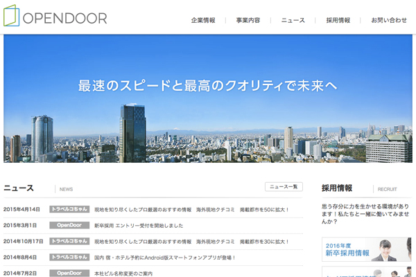 オープンドア