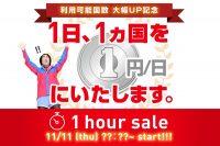 イモトのWiFi、レンタル料「1円」のキャンペーン きょうから1週間開催