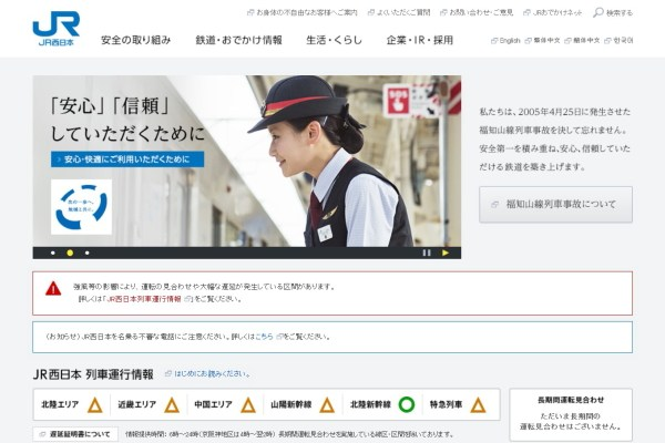 JR西日本ウェブサイト