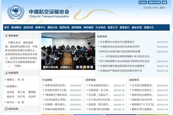 中国航空輸送協会(CATA)