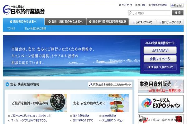 日本旅行業協会(JATA)
