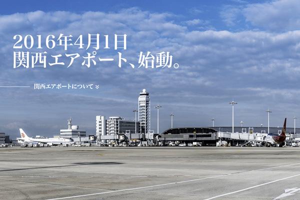 関西エアポート