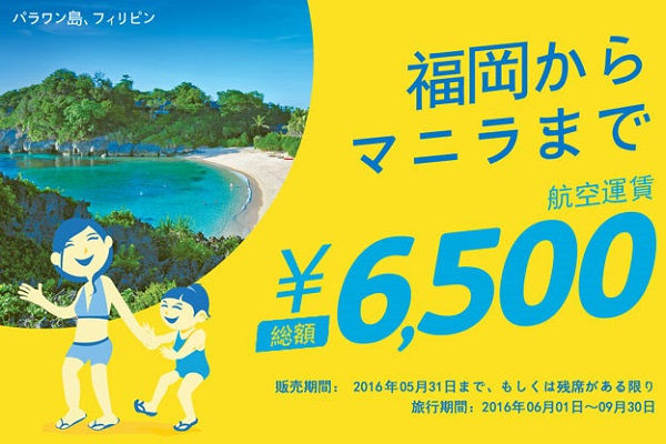 Fukuoka-to-Manila-HPB-04012016