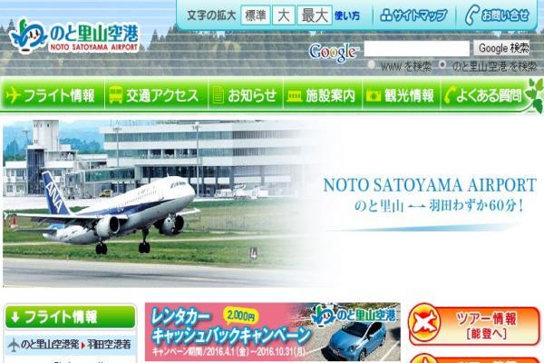 notosatoyama20160513173929
