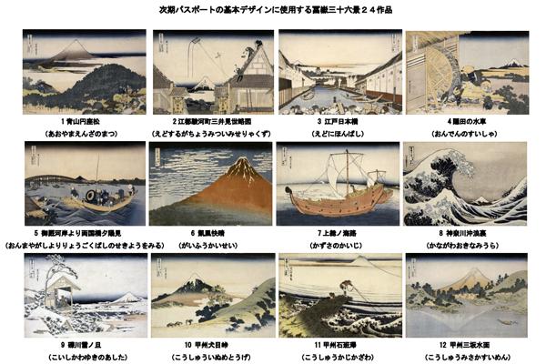 景 六 パスポート 三 十 富嶽