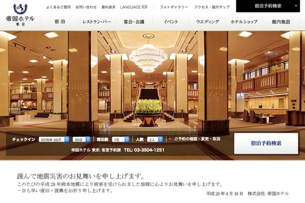 帝国ホテル東京、建て替えへ 三井不動産と共同事業