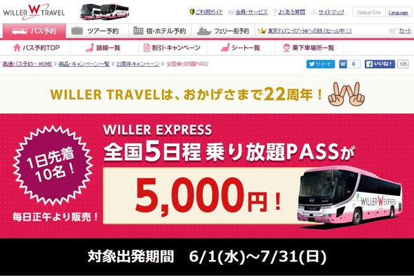 バス ウィラー ウィラーバスターミナル大阪梅田行き方/快適だがパウダールーム残念