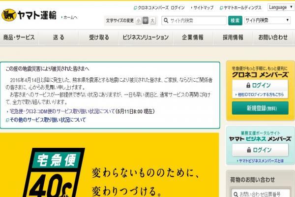 yamato20160511130040