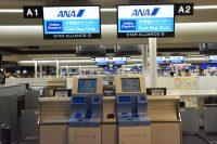 成田国際空港(ANA手荷物カウンター)