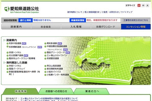 愛知県道路公社