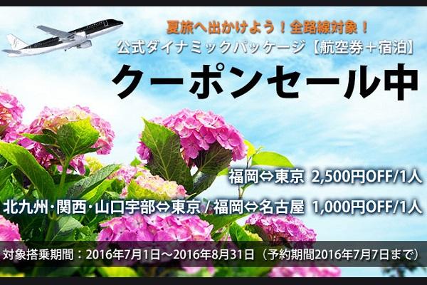 bnr_dp_coupon_160624
