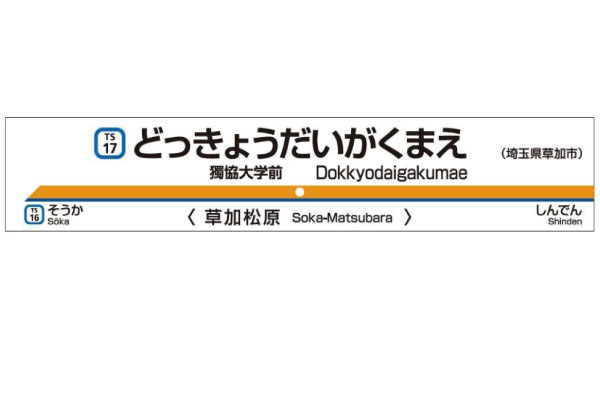 matsubaradanchi