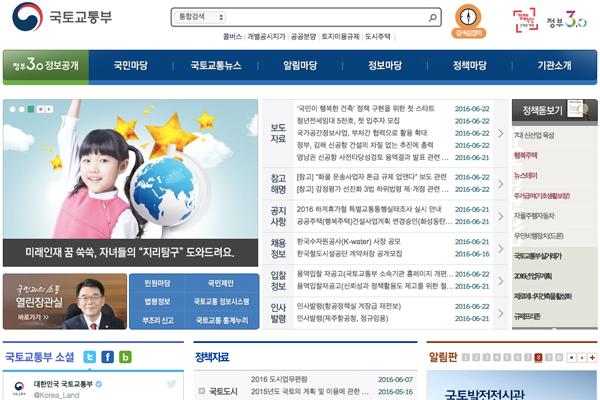 韓国国土交通部