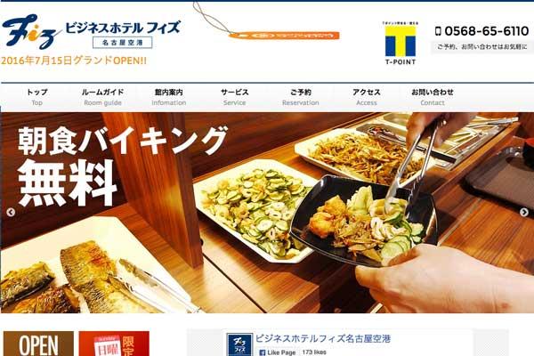 ビジネスホテルフィズ名古屋空港店