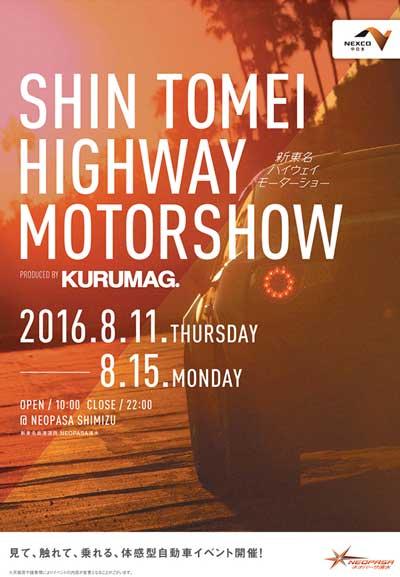 shintomeimotorshow