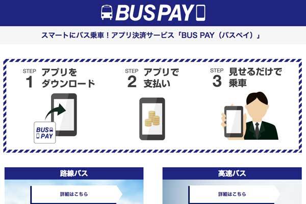 BUS PAY