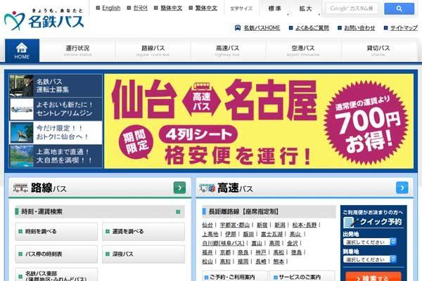 名鉄バス、「セントレアリムジン」に早朝便新設 7月21日から