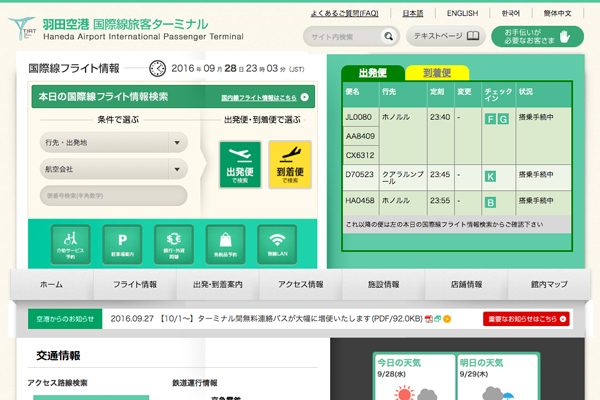 羽田空港、国内・国際線ターミナ...