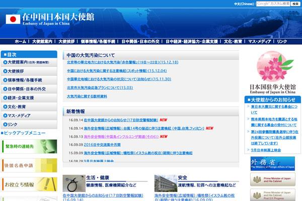 在中国日本大使館