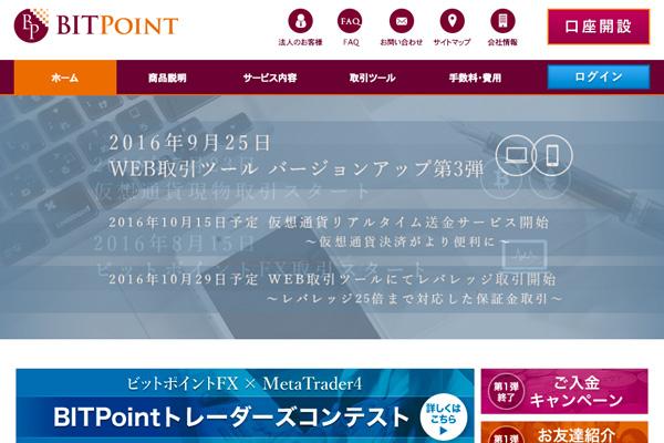 ビットポイントジャパン