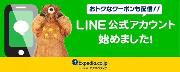 expedialine