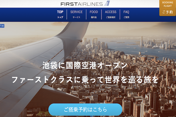 FIRST AIRLINES