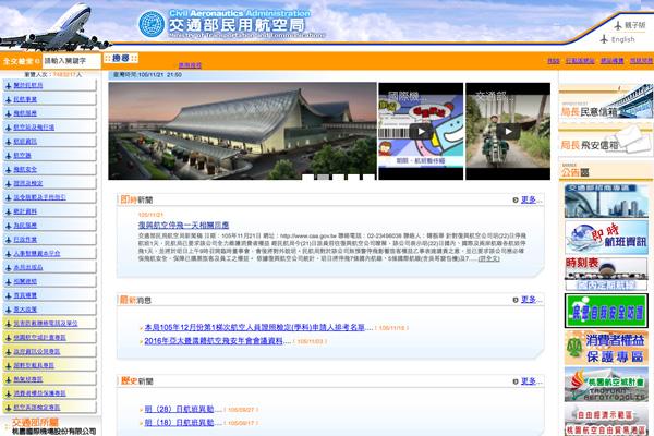 台湾交通部民用航空局