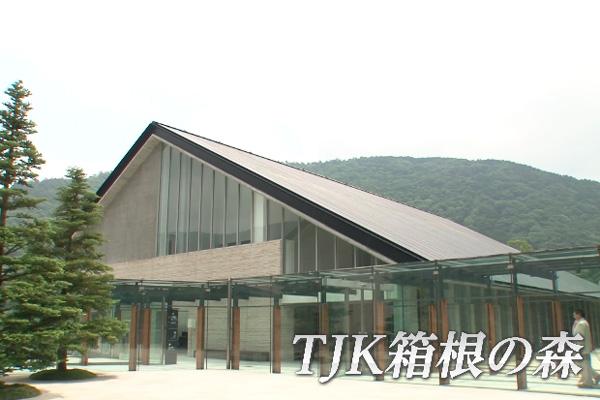 TKJ箱根の森