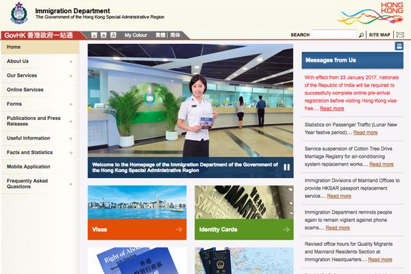香港出入国管理局