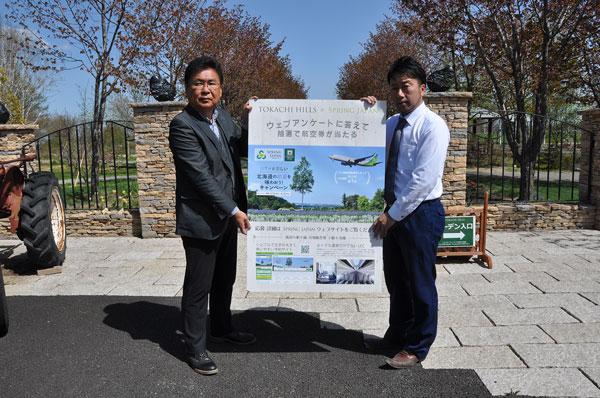 春秋航空日本と十勝ヒルズのコラボレーションキャンペーン
