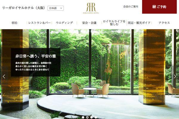 リーガロイヤルホテル、長期滞在プラン設定 30泊15万円から
