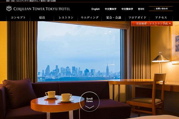 セルリアンタワー東急ホテル、プリファード・ホテルズ&リゾーツに加盟
