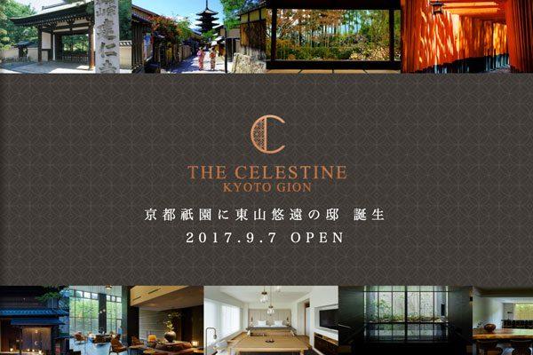 「ホテル ザ セレスティン京都祇園」9月7日開業 セレスティンブランド1号店