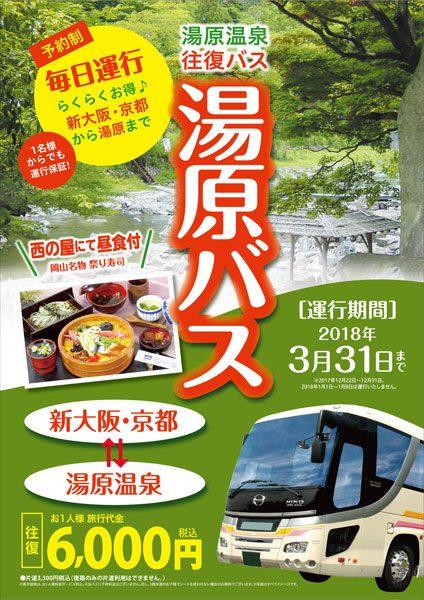 湯快リゾート、京都・新大阪と湯原温泉結ぶバスを近隣宿泊施設利用者にも提供