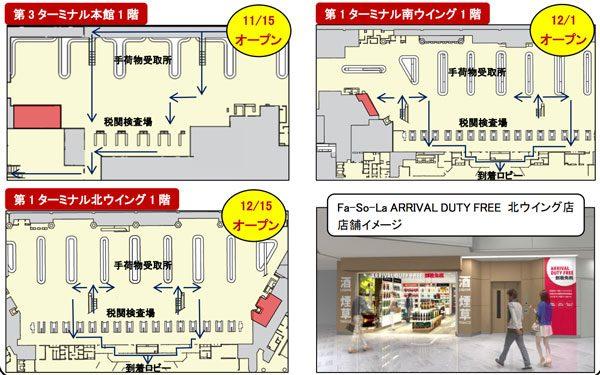 成田空港、第1ターミナルと第3ターミナルに到着時免税店 ...