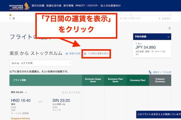 シンガポール航空 予約画面