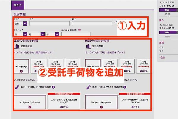 香港エクスプレス 予約画面